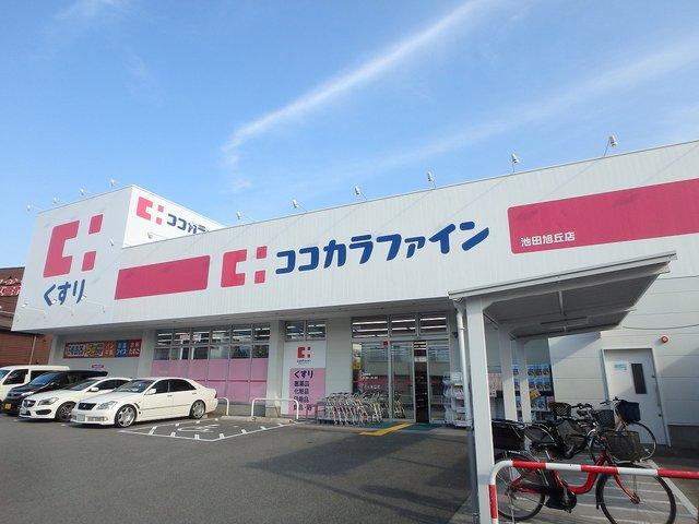 ココカラファイン 池田旭丘店