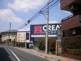 クリエイトエス・ディー練馬東大泉店