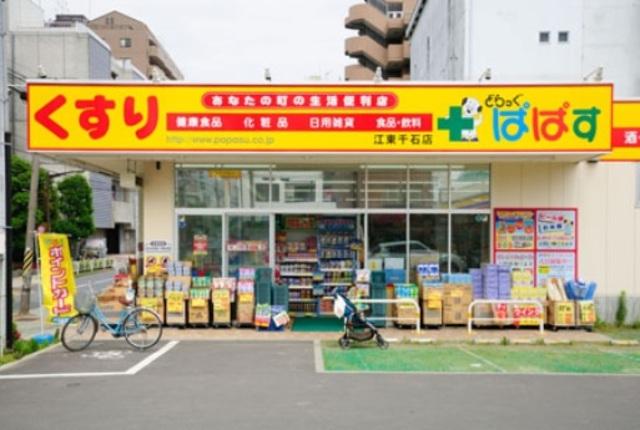 どらっぐぱぱす熊野前店