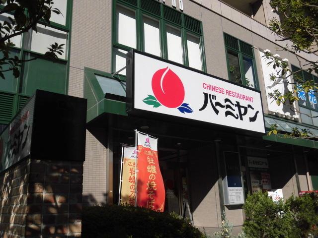 バーミヤン本八幡駅前店