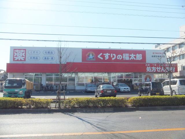 くすりの福太郎船橋市場通り店