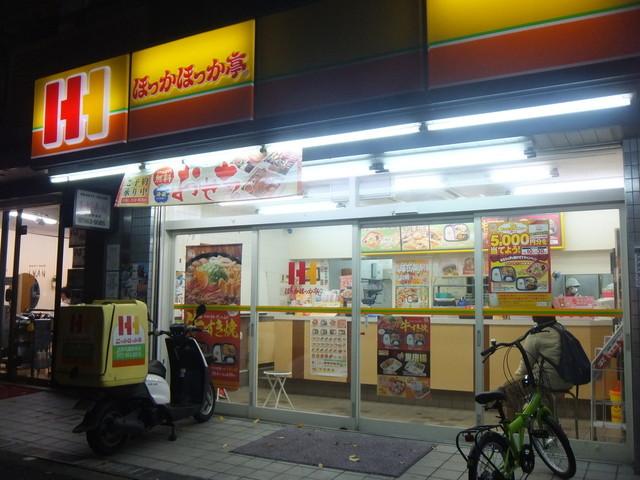 ほっかほっか亭若江岩田駅前店