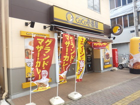 CoCo壱番屋京成津田沼駅前店
