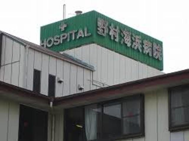 医療法人一高会野村海浜病院