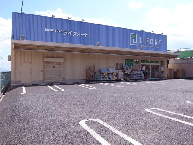 ドラッグストアライフォート長田上池田店