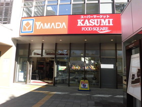 カスミフードスクエア本八幡店