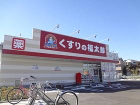 くすりの福太郎船橋古作店