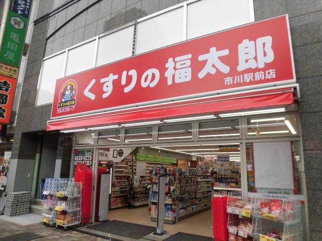 くすりの福太郎市川駅前店