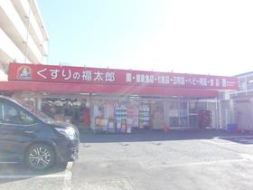 くすりの福太郎船橋山野町店