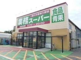 http://image.rentersnet.jp/0f044c306e3830836de83ba7abd622da_property_picture_958_large.jpg_cap_業務スーパー紫竹山店