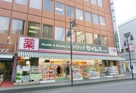 ドラッグセイムス大宮桜木店