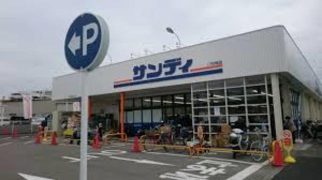 サンディ神戸北別府店