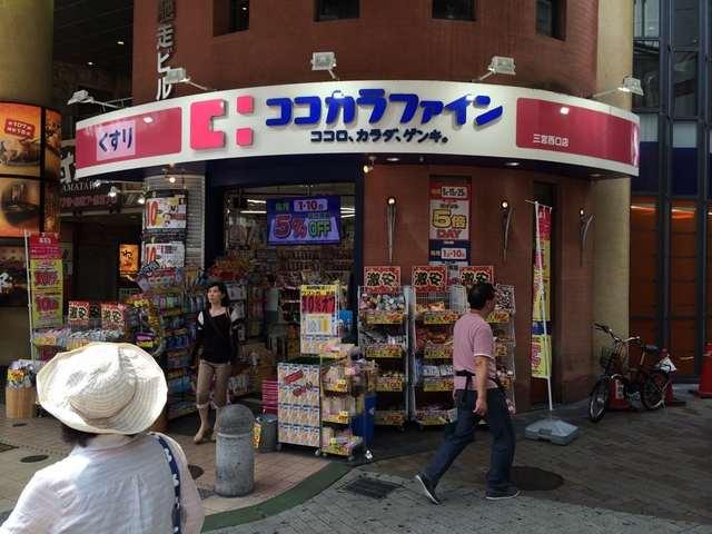 ココカラファイン三宮西口店