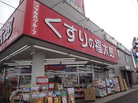 くすりの福太郎行田店