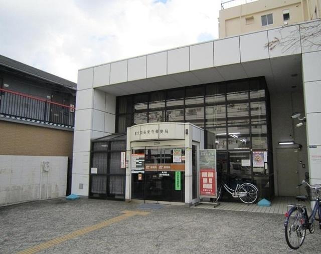 東大阪長栄寺郵便局