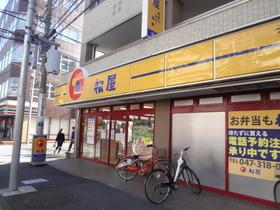 松屋西船橋南店