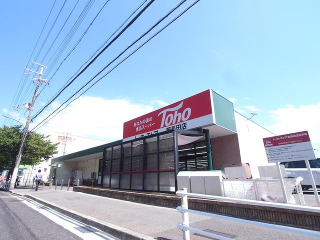 トーホーストア西長田店