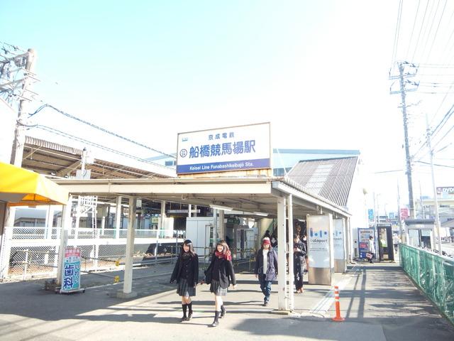 船橋競馬場駅(京成 本線)