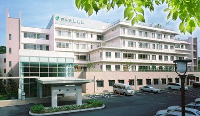 三木山陽病院