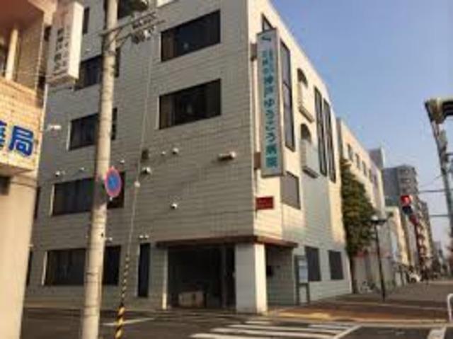医療法人社団正峰会神戸ゆうこう病院