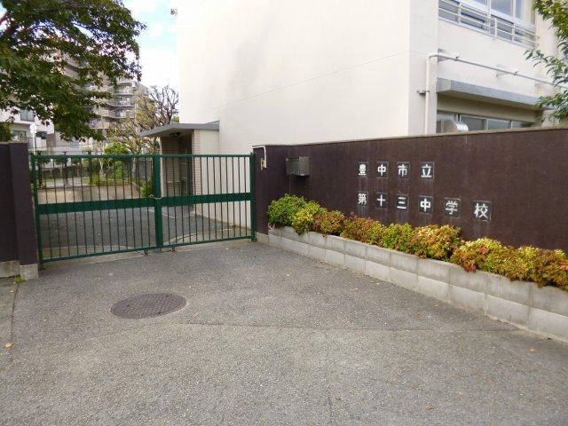豊中市立第十三中学校