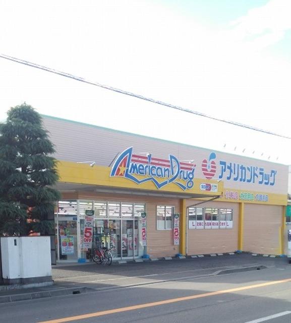 アメリカンドラッグ丹波島店