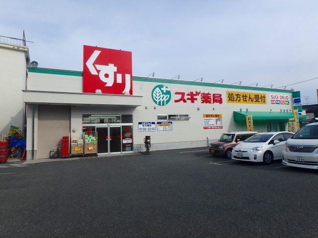 スギ薬局豊中春日店