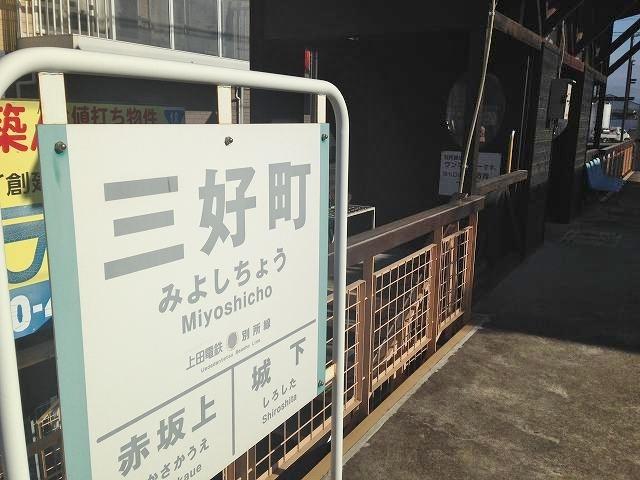三好町駅(上田電鉄 別所線)