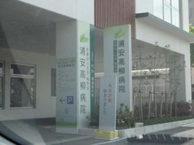 医療法人社団福秀会浦安高柳病院