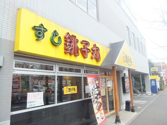 すし銚子丸船橋店