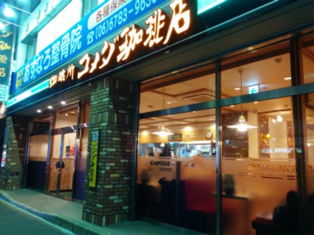 コメダ珈琲店布施駅東店