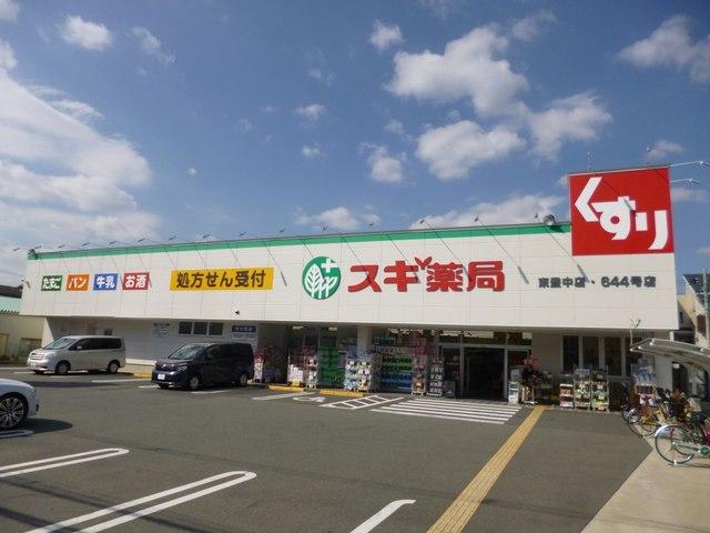 スギ薬局東豊中店