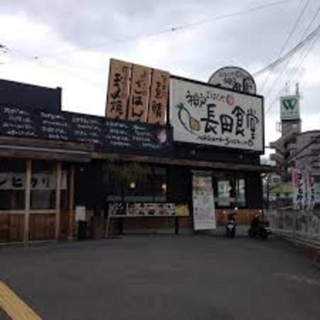 まいどおおきに食堂神戸長田食堂