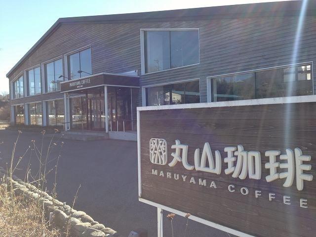 丸山珈琲小諸店
