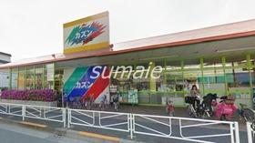旬鮮食品館カズン浮間店