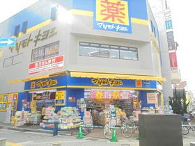 マツモトキヨシ本八幡店