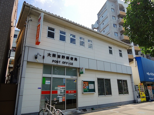 吉野郵便局