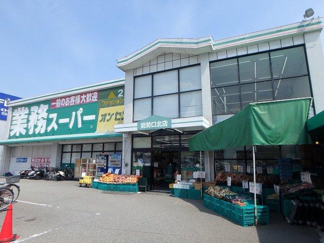 業務スーパー能勢口北店