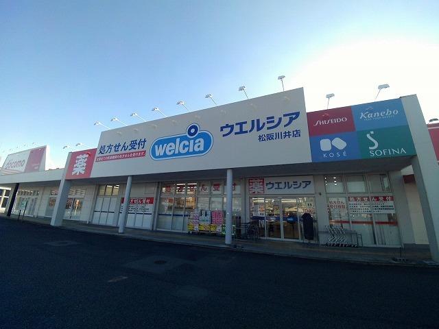 ウエルシア松阪川井店