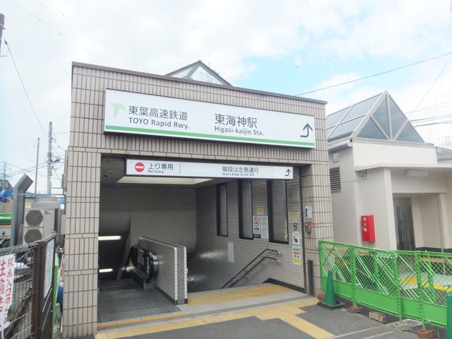 東海神駅(東葉高速鉄道 東葉高速線)