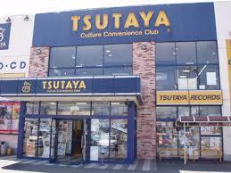 TSUTAYA大蔵谷店