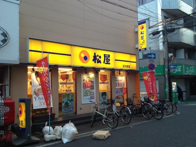 松屋近大前店