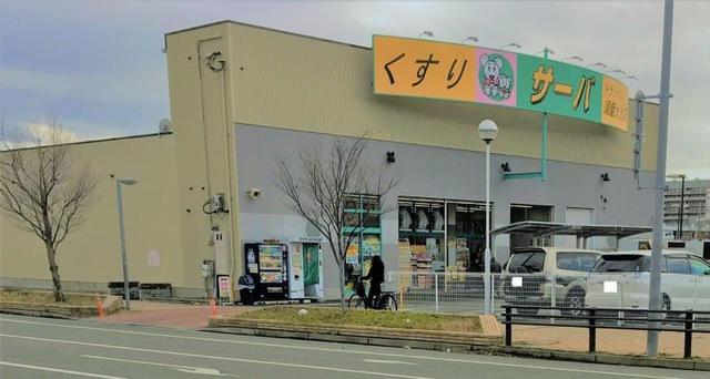 ドラッグストアサーバ須磨大池店