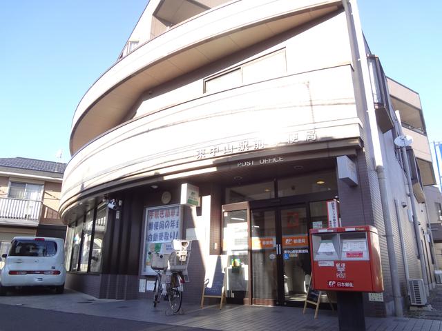 東中山駅前郵便局