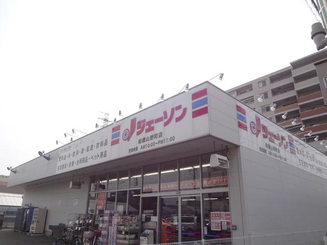 ジェーソン船橋山野町店