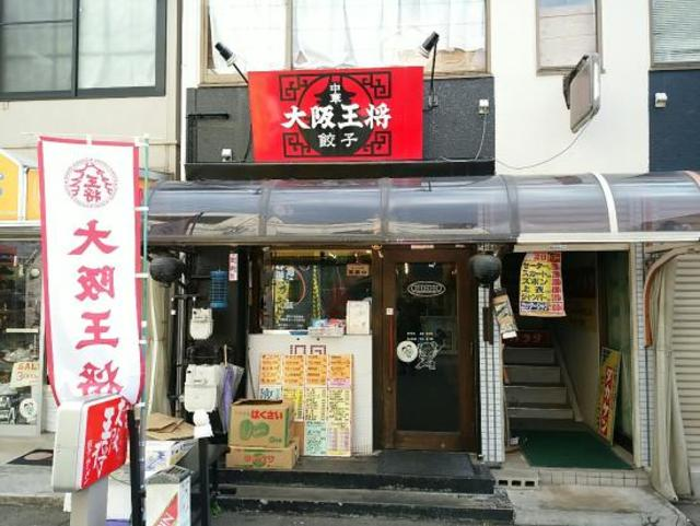 大阪王将王子公園店