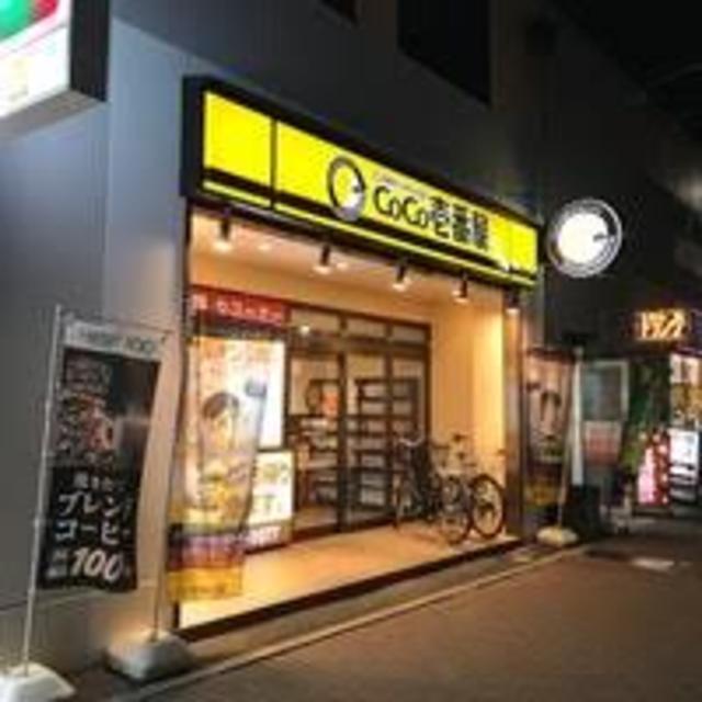 CoCo壱番屋兵庫区湊川駅前店