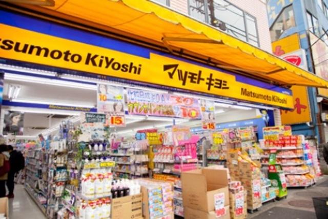 マツモトキヨシ白山五丁目店