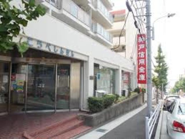 神戸信用金庫白川台支店