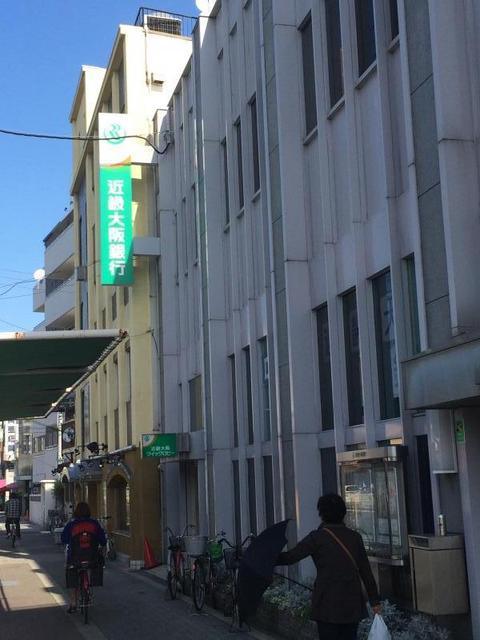 近畿大阪銀行生野支店